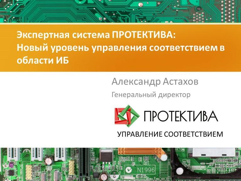 Экспертная система ПРОТЕКТИВА: Новый уровень управления соответствием в области ИБ
