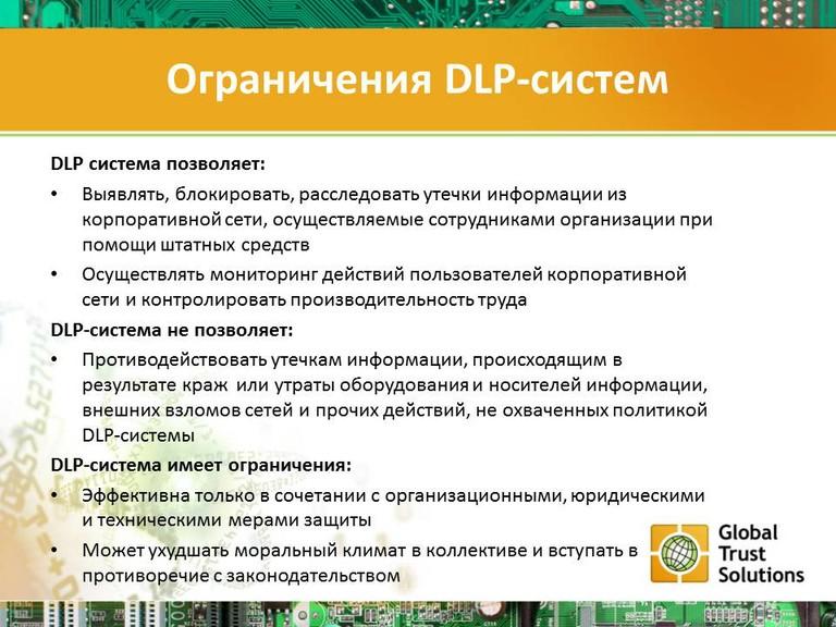 Ограничения DLP-систем