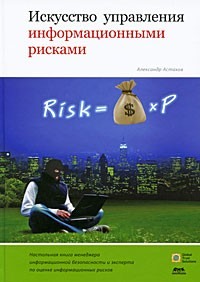 Книга Александра Астахова