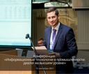 Отчет о второй встрече дискуссионного клуба «Информационные технологии в промышленности: диалог на высшем уровне»