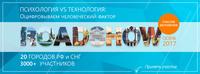 «СёрчИнформ» проведет серию бесплатных практических конференций «Психология VS Технология: оцифровываем человеческий фактор»
