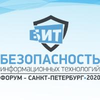 БИТ 2020