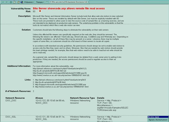 Рисунок 7. Описание уязвимости в отчете, сгенерированном сканером NetRecon